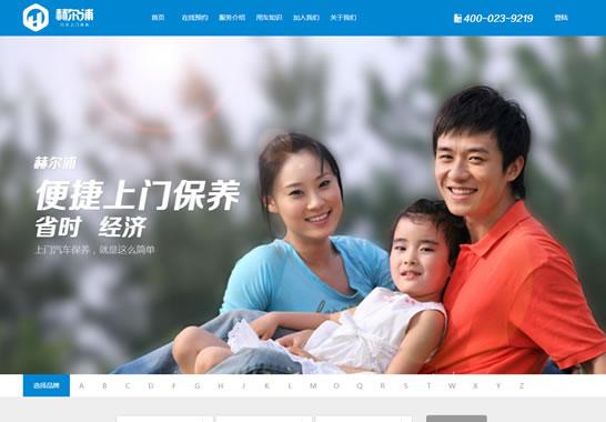 重庆市赫尔浦汽车服务有限责任公司
