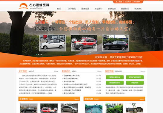 重庆左祐旅游信息咨询有限公司