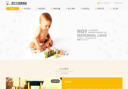 重庆世纪早教婴幼园