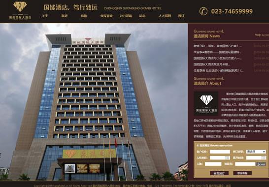 重庆国能国际大酒店