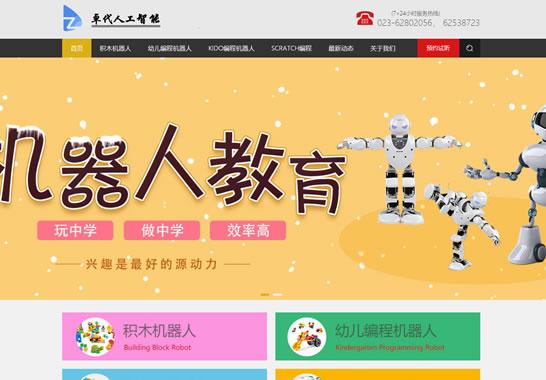 重庆卓代人工智能有限公司