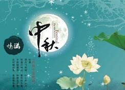 2019中秋放假公告