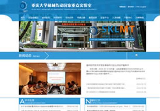 重庆大学机械传动国家重点实验室