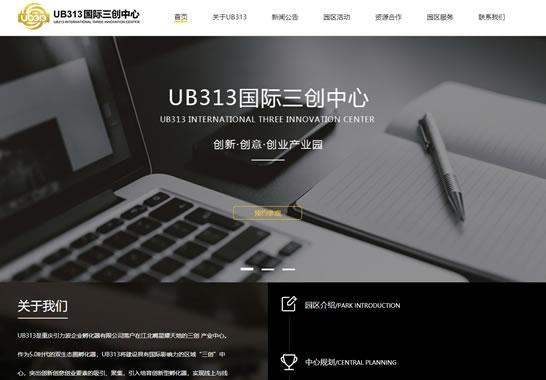 重庆引力波企业孵化器有限公司