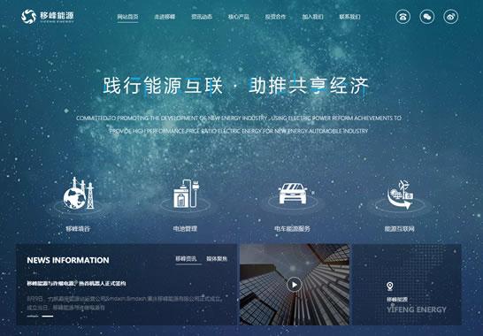 重庆移峰能源有限公司