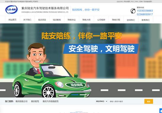 重庆陆安汽车驾驶技术服务有限公司