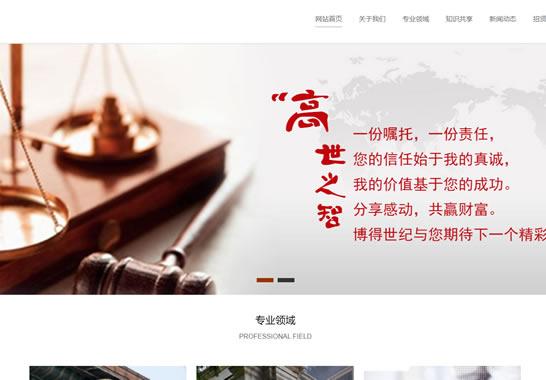 重庆时济律师事务所