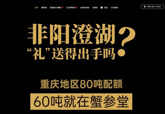 重庆蟹参堂农产品有限责任公司