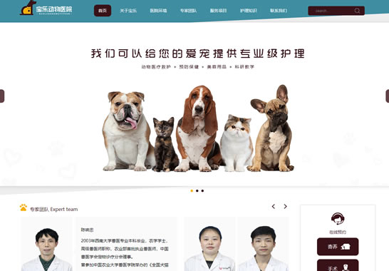 重庆宝乐宠物医院