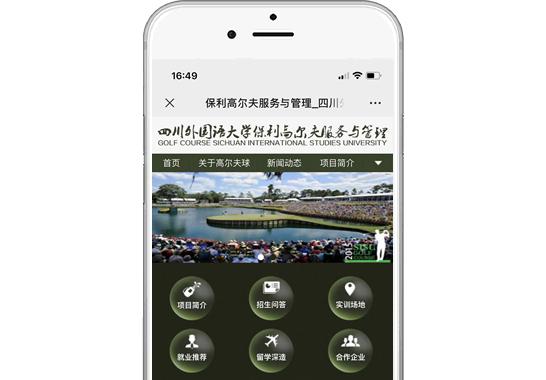 四川外国语大学保利高尔夫服务与管理项目【手机版】