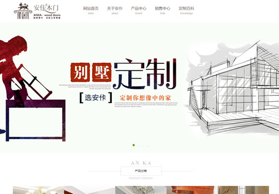 重庆市安佧木门