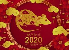 2020年春节放假公告