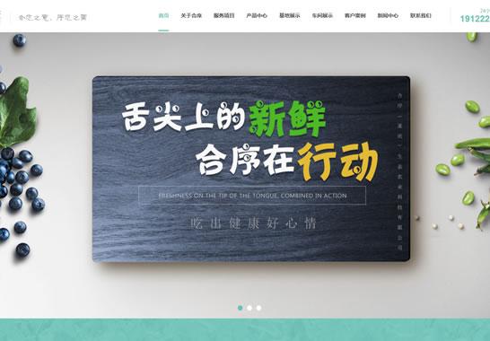 合序(重庆)生态农业科技有限公司