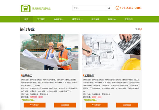 重庆轨道交通专业亚搏app官网方(聚之林教育)