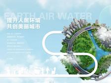 重庆赛通环卫有限公司 正式上线