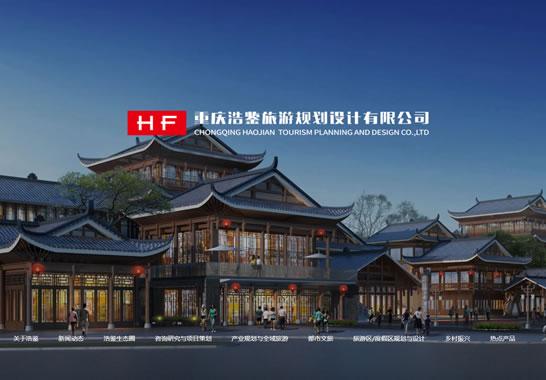 浩鉴旅游规划设计有限公司
