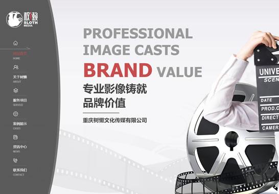重庆树懒文化传媒有限公司
