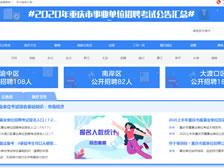 重庆渝岸教育信息咨询服务有限公司 正式上线